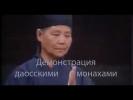 Методы управления ци - даосские монахи демонстрируют цигун