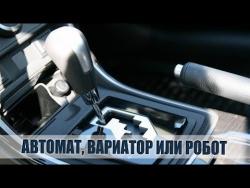 Коробка передач: гидротрансформатор, вариатор или робот. Какая трансмиссия надежнее?