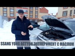 Ssang Yong Actyon/Эксперимент с уровнем масла в двигателе G20D