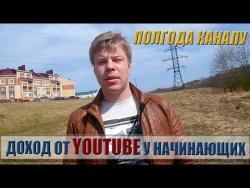 Полгода каналу AUTO TV RU/ Первые результаты/О заработке на Youtube