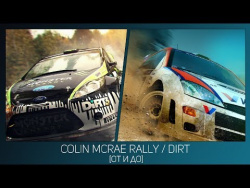 История Colin McRae Rally / DIRT [ОТ И ДО]