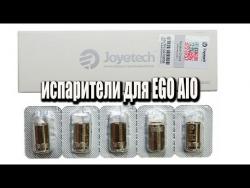 Электронная сигарета/Испарители для EGO AIO Joyetech BF-SS316