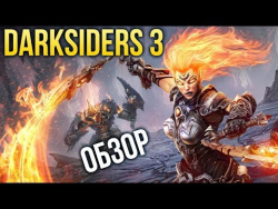 Darksiders 3 - Где мои души, чувак? (Обзор / Review)