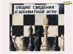 Нападение. Защита. Шах. Мат. Шахматный видео урок