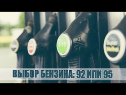 Выбор бензина.  АИ 92 или АИ 95.  На что влияет октановое число
