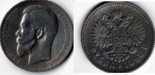 1 рубль. Российская империя. 1898г. Николай II.