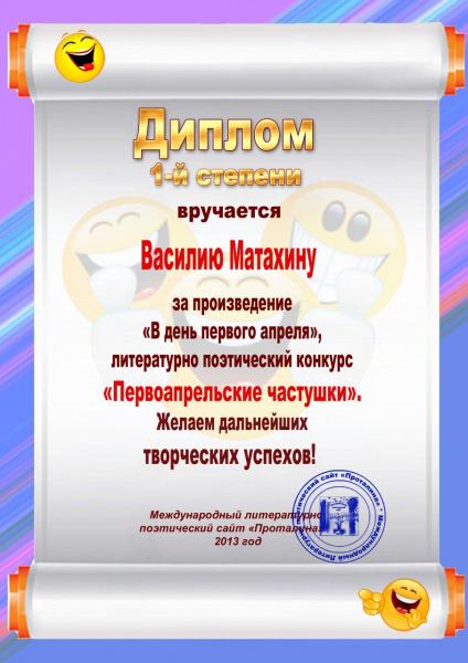Василию Матахину